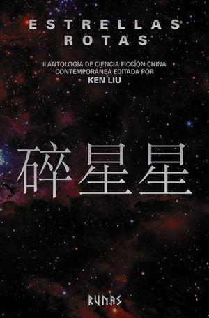 ESTRELLAS ROTAS ANTOLOGIA CIENCIA FICCION CHINA CONTEMPORANEA