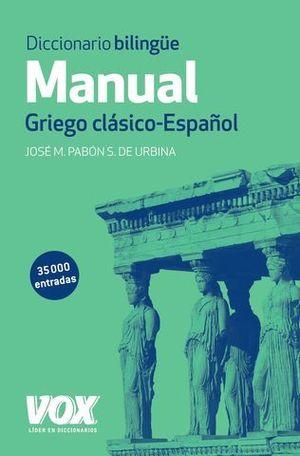 DICCIONARIO MANUAL GRIEGO CLASICO- ESPAÑOL
