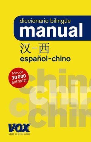 DICCIONARIO VOX MANUAL CHINO - ESPAÑOL ED. 2019